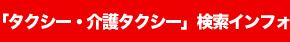 タクシー・介護タクシー事業者検索インフォ