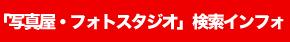 写真屋・フォトスタジオ検索インフォ